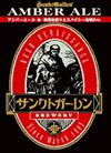 [Label] SanktGallen Amber Ale