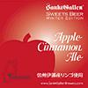 [Label] SanktGallen Apple Cinnamon Ale